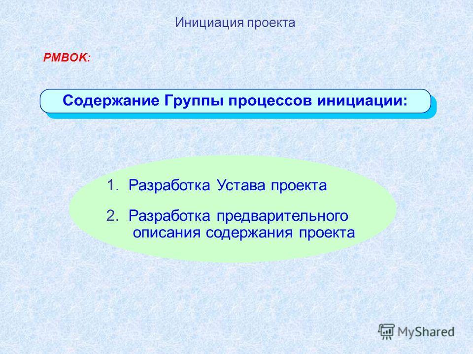 1. Разработка Устава проекта 2. Разработка предварительного описания содержания проекта PMBOK: