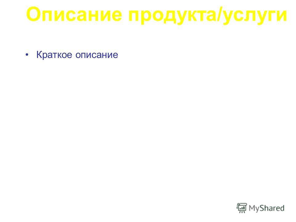 Краткое описание Описание продукта/услуги