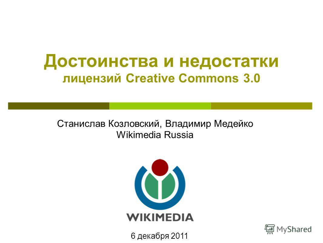 Станислав Козловский, Владимир Медейко Wikimedia Russia Достоинства и недостатки лицензий Creative Commons 3.0 6 декабря 2011