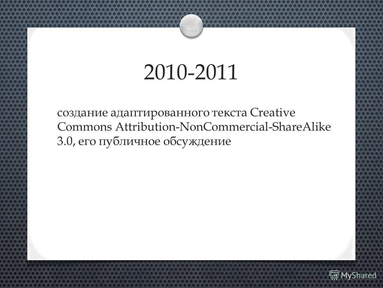 2010-2011 создание адаптированного текста Creative Commons Attribution-NonCommercial-ShareAlike 3.0, его публичное обсуждение