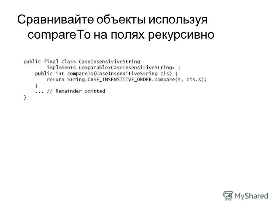 Сравнивайте объекты используя compareTo на полях рекурсивно