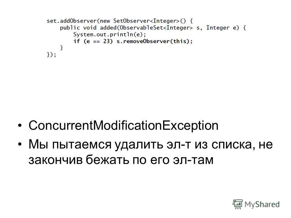 ConcurrentModificationException Мы пытаемся удалить эл-т из списка, не закончив бежать по его эл-там