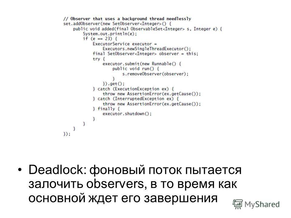 Deadlock: фоновый поток пытается залочить observers, в то время как основной ждет его завершения