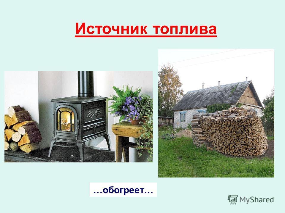 …обогреет… Источник топлива