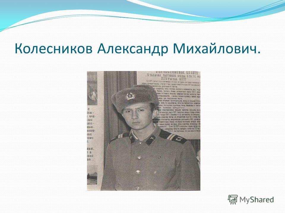 Колесников Александр Михайлович.