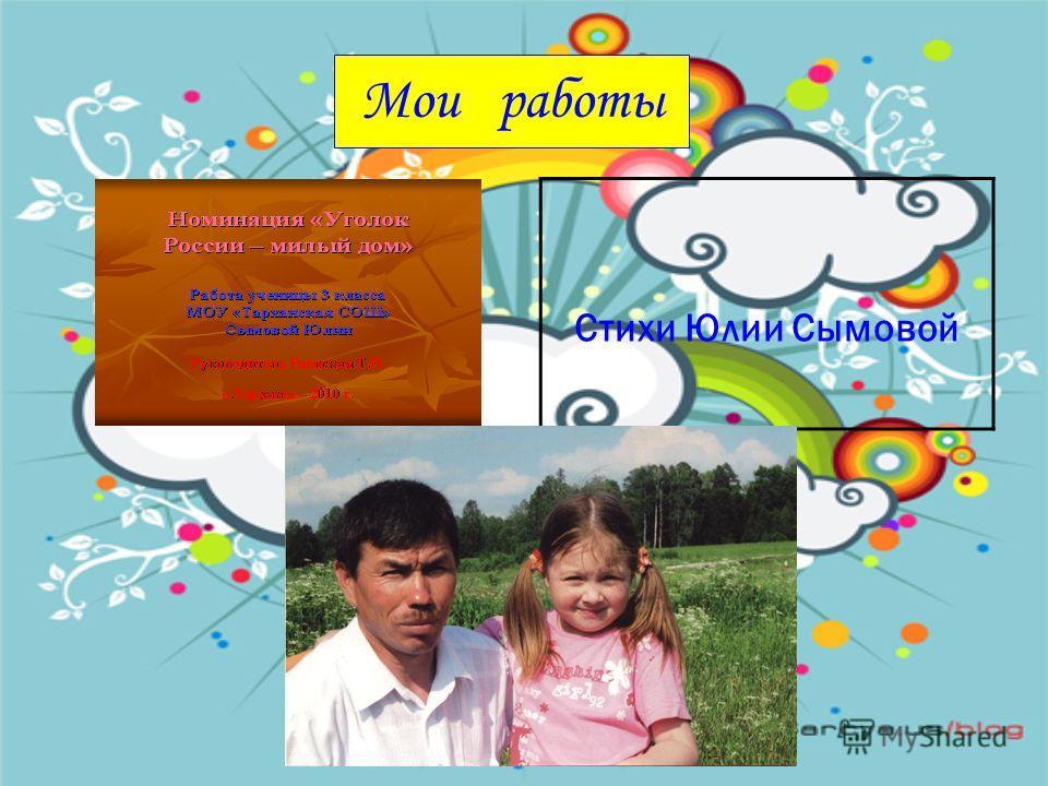Мои работы Стихи Юлии Сымовой