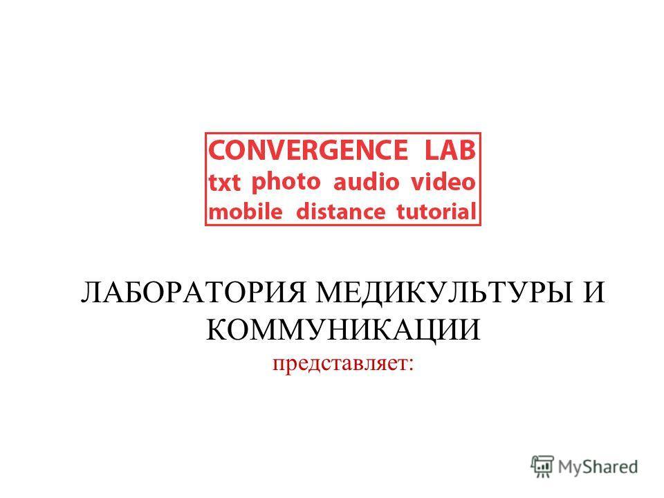 ЛАБОРАТОРИЯ МЕДИКУЛЬТУРЫ И КОММУНИКАЦИИ представляет: