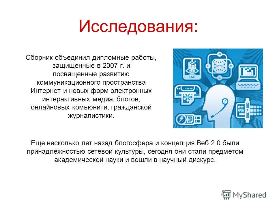 Исследования: Сборник объединил дипломные работы, защищенные в 2007 г. и посвященные развитию коммуникационного пространства Интернет и новых форм электронных интерактивных медиа: блогов, онлайновых комьюнити, гражданской журналистики. Еще несколько