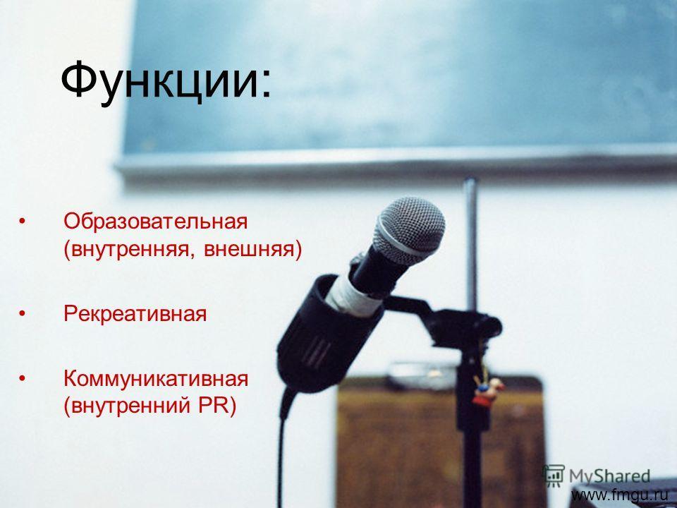Функции: Образовательная (внутренняя, внешняя) Рекреативная Коммуникативная (внутренний PR) www.fmgu.ru