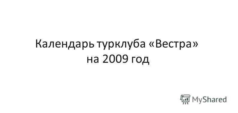 Календарь турклуба «Вестра» на 2009 год