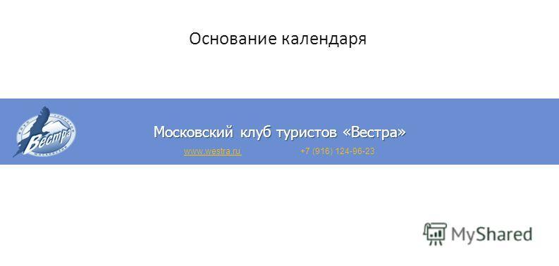 Московский клуб туристов «Вестра» www.westra.ru +7 (916) 124-96-23 Основание календаря