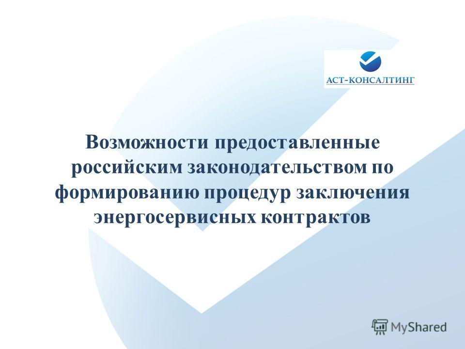 Возможности предоставленные российским законодательством по формированию процедур заключения энергосервисных контрактов