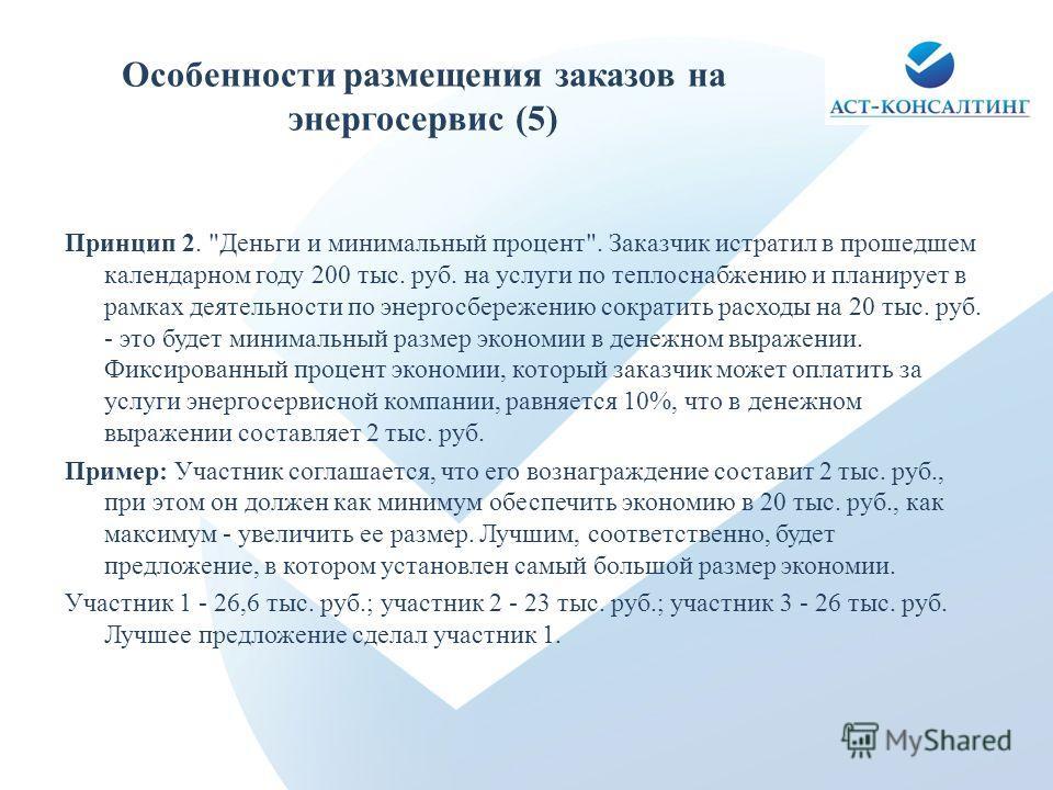 Особенности размещения заказов на энергосервис (5) Принцип 2.