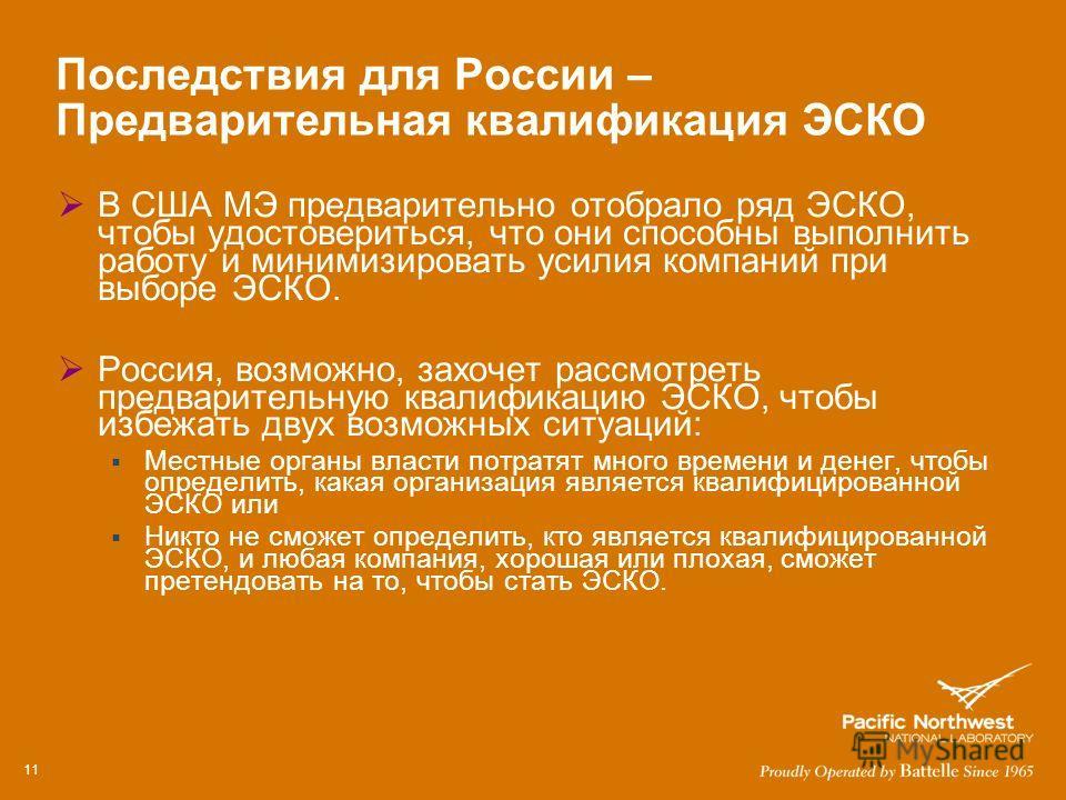 Последствия для России – Предварительная квалификация ЭСКО В США МЭ предварительно отобрало ряд ЭСКО, чтобы удостовериться, что они способны выполнить работу и минимизировать усилия компаний при выборе ЭСКО. Россия, возможно, захочет рассмотреть пред