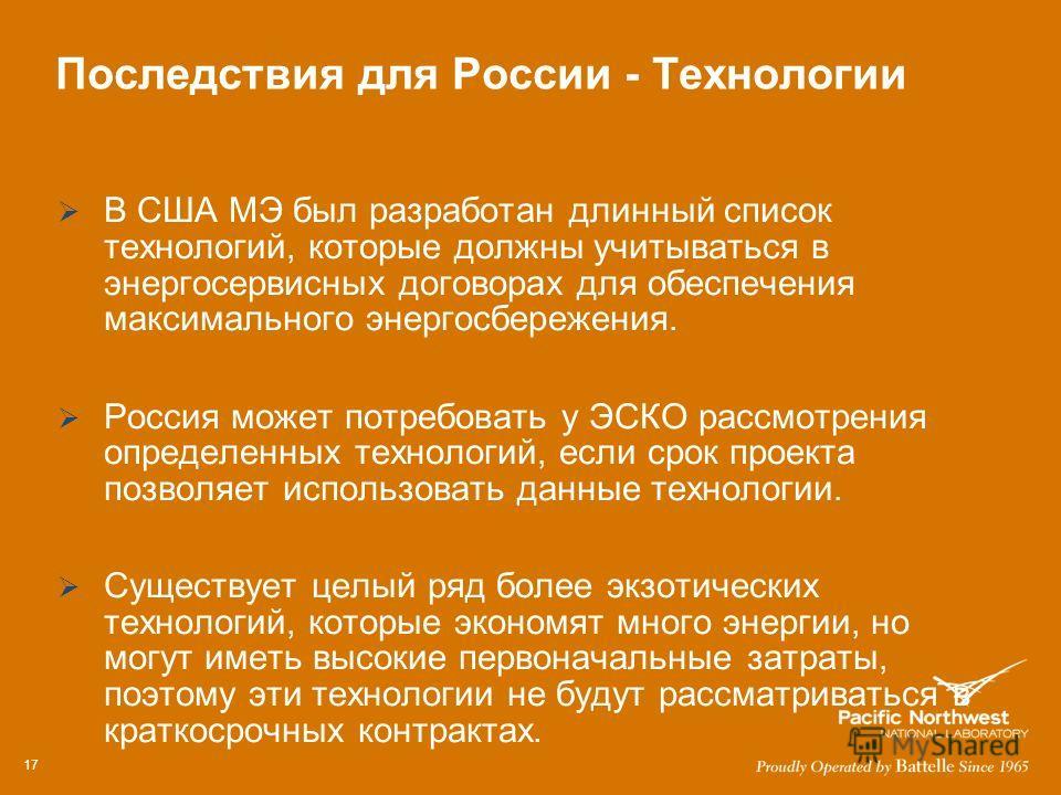 Последствия для России - Технологии В США МЭ был разработан длинный список технологий, которые должны учитываться в энергосервисных договорах для обеспечения максимального энергосбережения. Россия может потребовать у ЭСКО рассмотрения определенных те