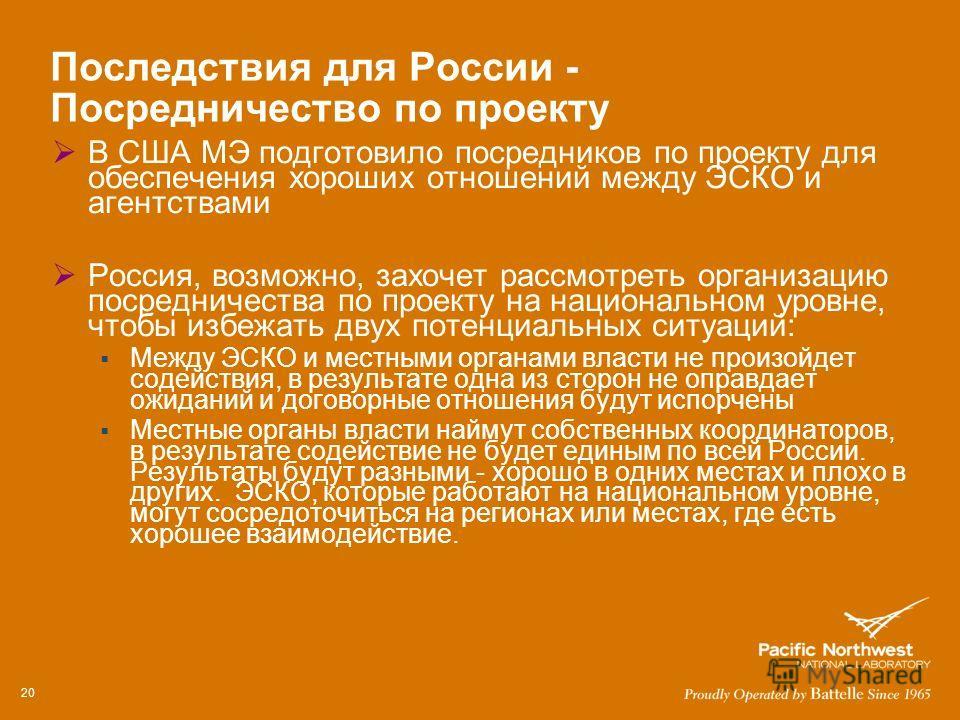 Последствия для России - Посредничество по проекту В США МЭ подготовило посредников по проекту для обеспечения хороших отношений между ЭСКО и агентствами Россия, возможно, захочет рассмотреть организацию посредничества по проекту на национальном уров