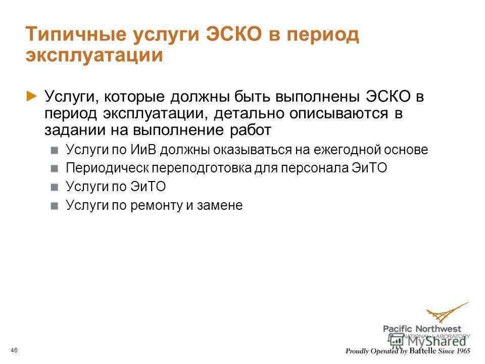 Типичные услуги ЭСКО в период эксплуатации Услуги, которые должны быть выполнены ЭСКО в период эксплуатации, детально описываются в задании на выполнение работ Услуги по ИиВ должны оказываться на ежегодной основе Периодическ переподготовка для персон