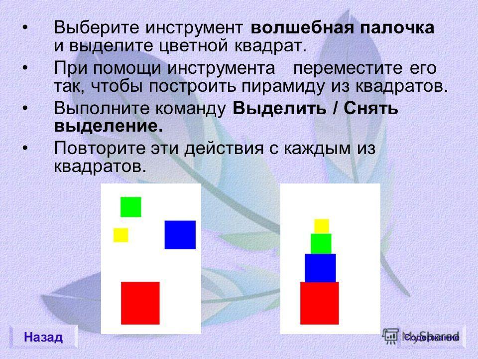 Выберите инструмент волшебная палочка и выделите цветной квадрат. При помощи инструмента переместите его так, чтобы построить пирамиду из квадратов. Выполните команду Выделить / Снять выделение. Повторите эти действия с каждым из квадратов.
