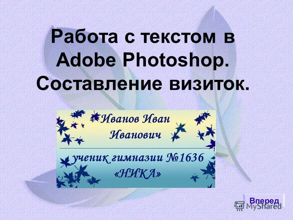 Работа с текстом в Adobe Photoshop. Составление визиток.