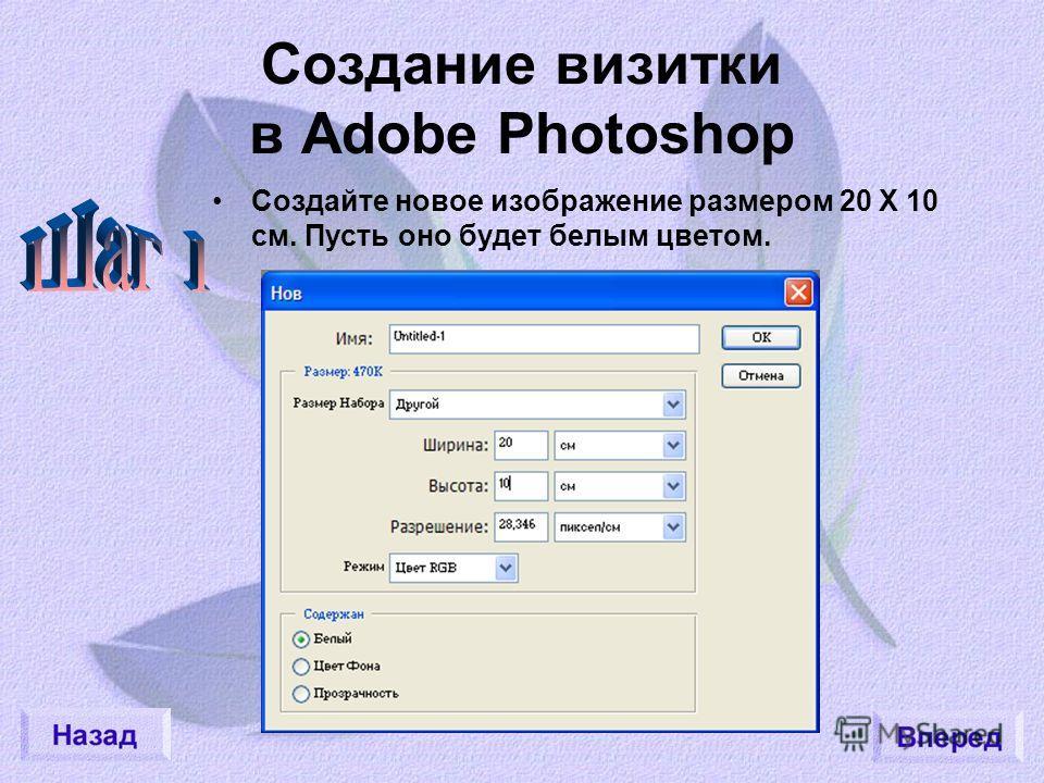 Создание визитки в Adobe Photoshop Создайте новое изображение размером 20 Х 10 см. Пусть оно будет белым цветом.