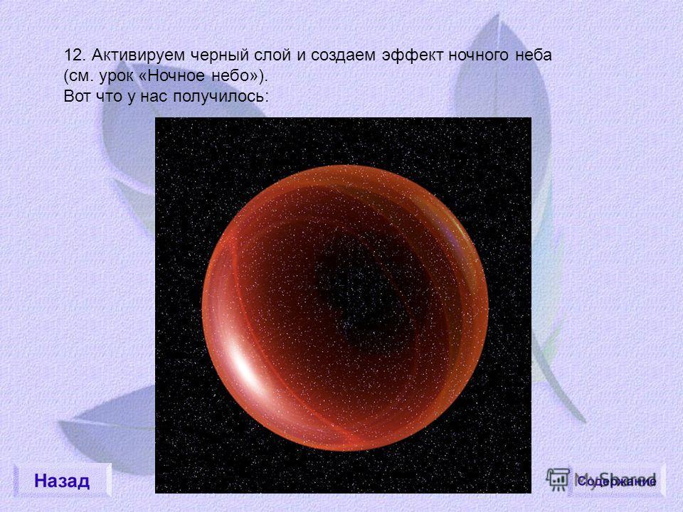 12. Активируем черный слой и создаем эффект ночного неба (см. урок «Ночное небо»). Вот что у нас получилось: