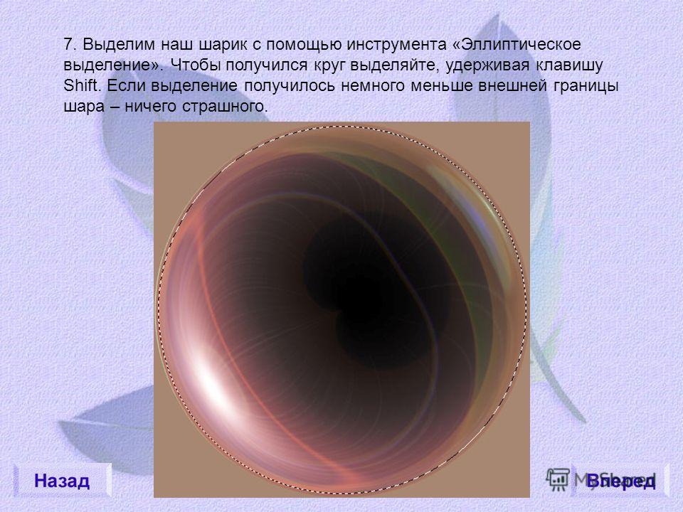 7. Выделим наш шарик с помощью инструмента «Эллиптическое выделение». Чтобы получился круг выделяйте, удерживая клавишу Shift. Если выделение получилось немного меньше внешней границы шара – ничего страшного.