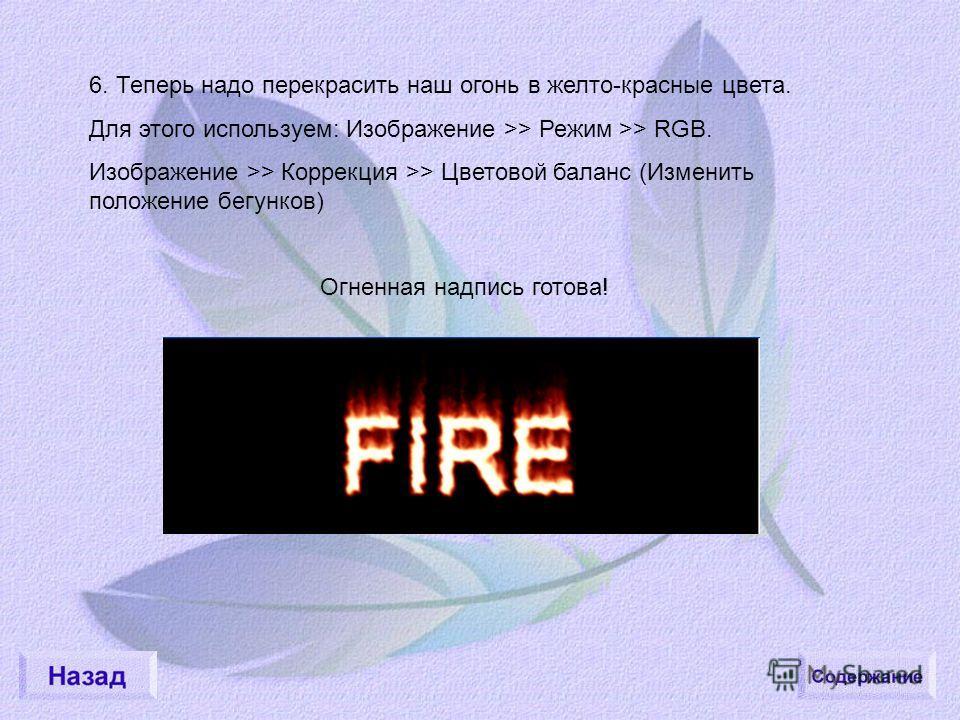 6. Теперь надо перекрасить наш огонь в желто-красные цвета. Для этого используем: Изображение >> Режим >> RGB. Изображение >> Коррекция >> Цветовой баланс (Изменить положение бегунков) Огненная надпись готова!