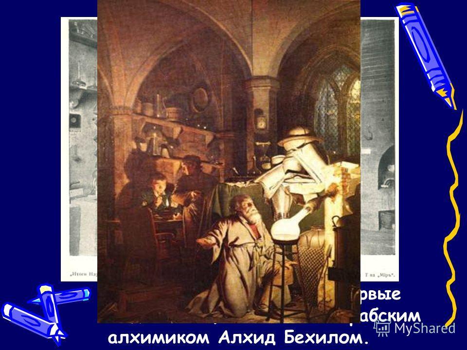 Фосфор, вероятно, был впервые выделен еще в XII веке арабским алхимиком Алхид Бехилом.