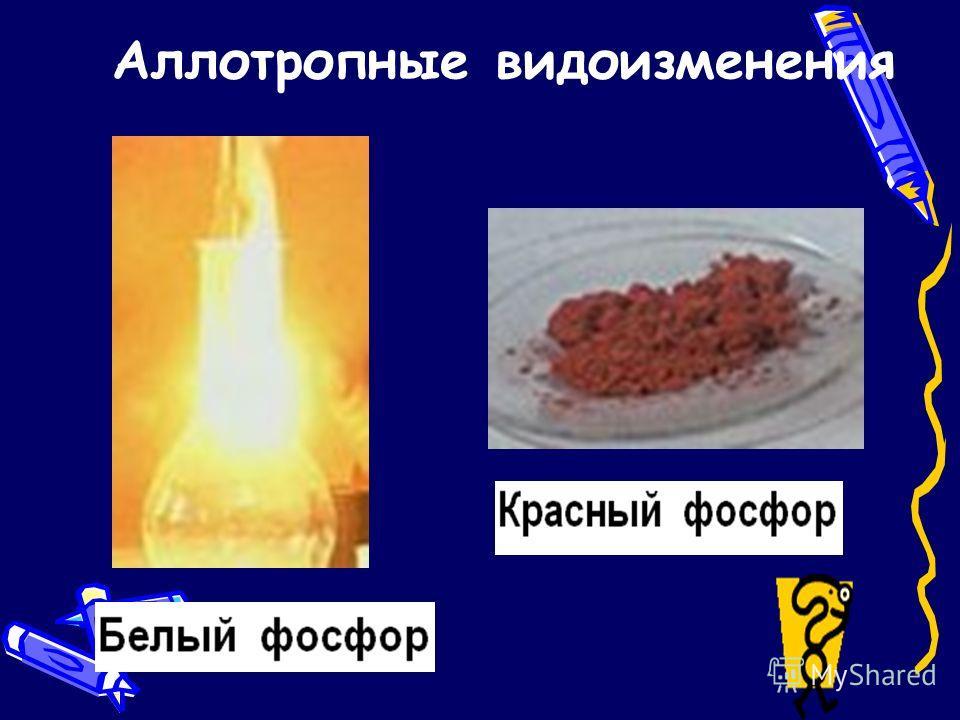 Аллотропные видоизменения Белый фосфор Красный фосфор