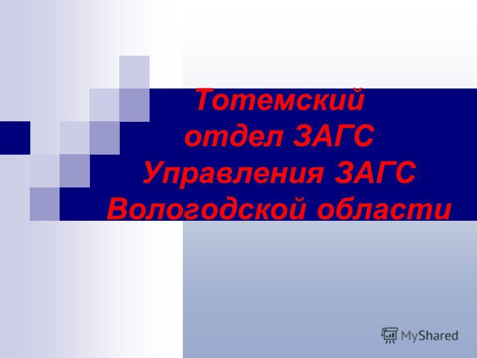 Тотемский отдел ЗАГС Управления ЗАГС Вологодской области