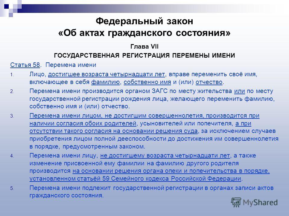 сбалансированных статья 16 об актах гражданского состояния 1994 прически, уложенной холодным