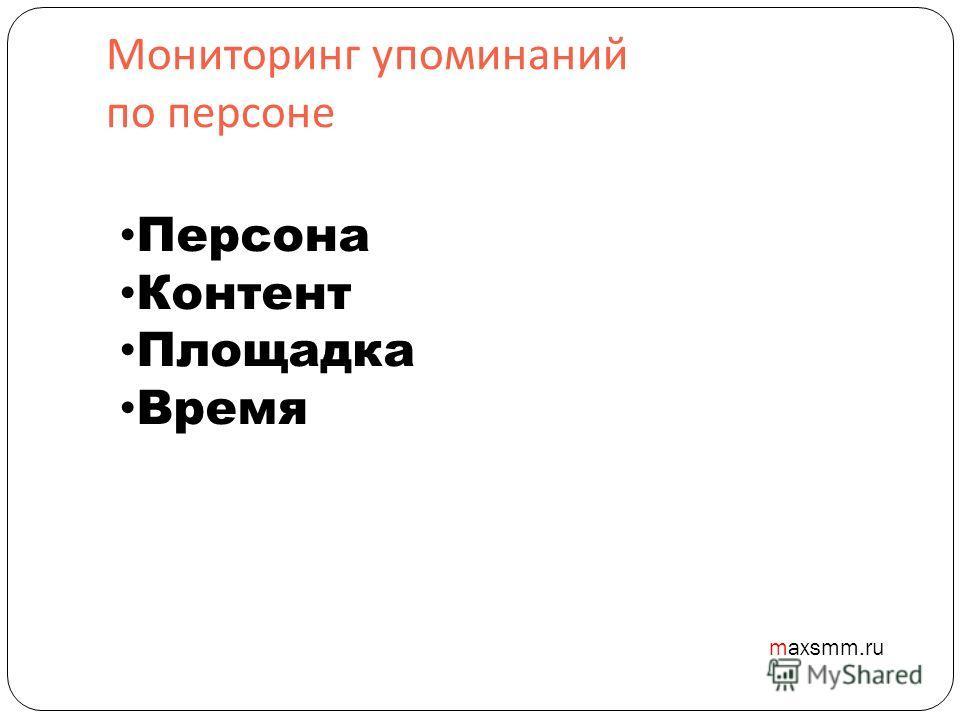 Мониторинг упоминаний по персоне maxsmm.ru Персона Контент Площадка Время