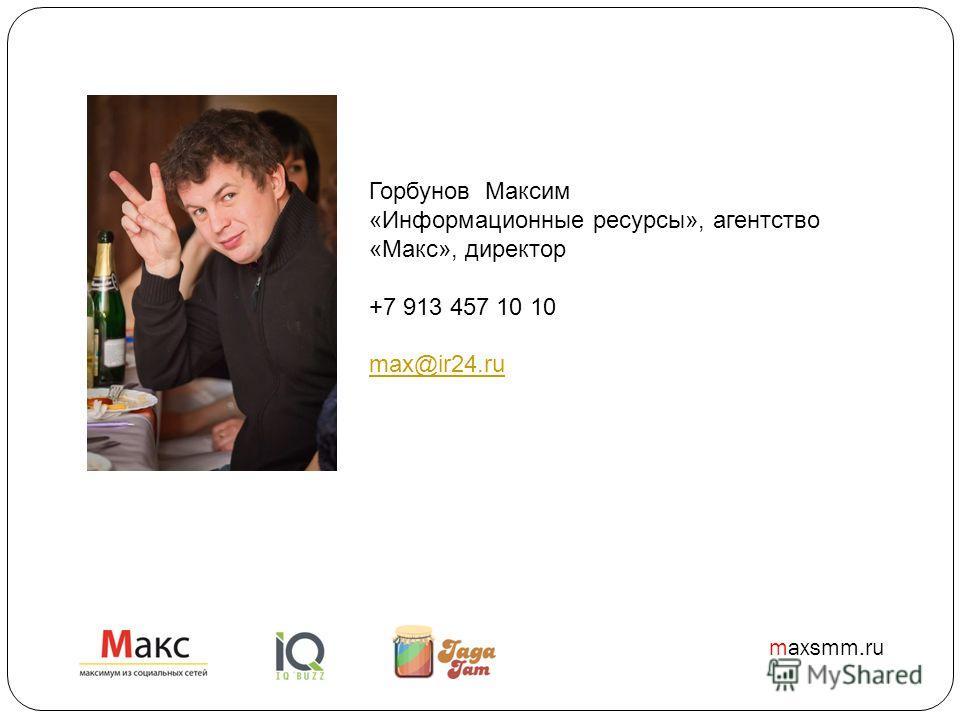 maxsmm.ru Горбунов Максим «Информационные ресурсы», агентство «Макс», директор +7 913 457 10 10 max@ir24.ru