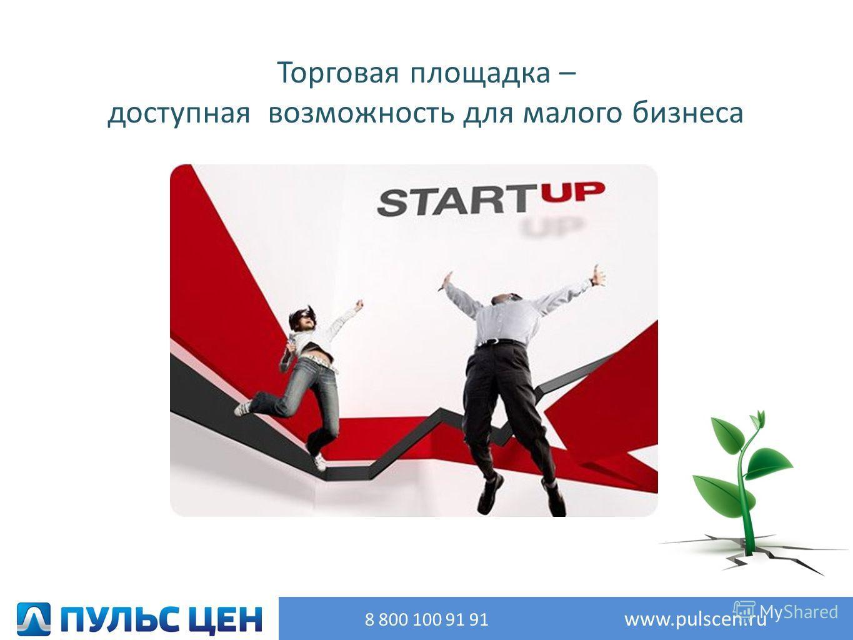 Торговая площадка – доступная возможность для малого бизнеса 8 800 100 91 91 www.pulscen.ru