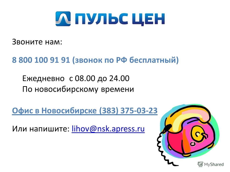 Звоните нам: 8 800 100 91 91 (звонок по РФ бесплатный) Ежедневно с 08.00 до 24.00 По новосибирскому времени Офис в Новосибирске (383) 375-03-23 Или напишите: lihov@nsk.apress.rulihov@nsk.apress.ru