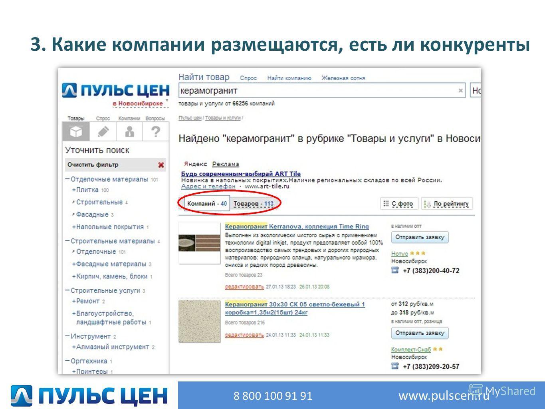 3. Какие компании размещаются, есть ли конкуренты 8 800 100 91 91 www.pulscen.ru