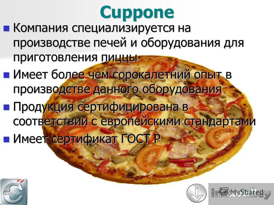 Cuppone Компания специализируется на производстве печей и оборудования для приготовления пиццы Компания специализируется на производстве печей и оборудования для приготовления пиццы Имеет более чем сорокалетний опыт в производстве данного оборудовани