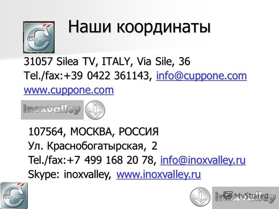 31057 Silea TV, ITALY, Via Sile, 36 Tel./fax:+39 0422 361143, info@cuppone.com info@cuppone.com www.cuppone.com Наши координаты 107564, МОСКВА, РОССИЯ Ул. Краснобогатырская, 2 Tel./fax:+7 499 168 20 78, info@inoxvalley.ru info@inoxvalley.ru Skype: in