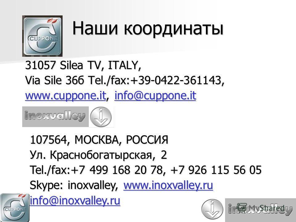 31057 Silea TV, ITALY, Via Sile 36б Tel./fax:+39-0422-361143, www.cuppone.itwww.cuppone.it, info@cuppone.it info@cuppone.it www.cuppone.itinfo@cuppone.it Наши координаты 107564, МОСКВА, РОССИЯ Ул. Краснобогатырская, 2 Tel./fax:+7 499 168 20 78, +7 92