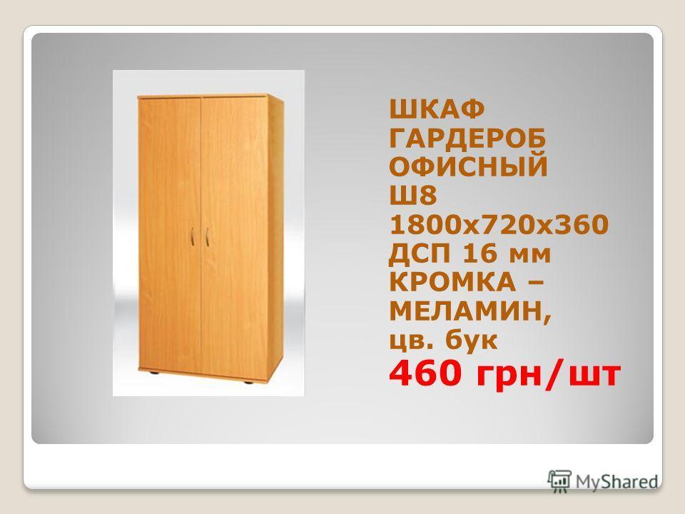 ШКАФ ГАРДЕРОБ ОФИСНЫЙ Ш8 1800х720х360 ДСП 16 мм КРОМКА – МЕЛАМИН, цв. бук 460 грн/шт