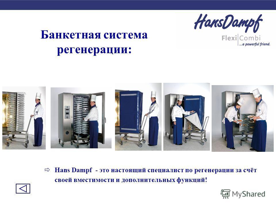 Банкетная система регенерации: Hans Dampf - это настоящий специалист по регенерации за счёт своей вместимости и дополнительных функций!