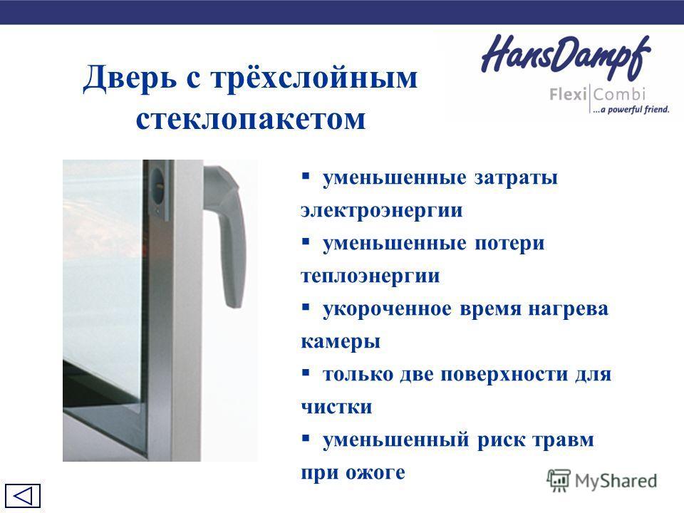 Дверь с трёхслойным стеклопакетом уменьшенные затраты электроэнергии уменьшенные потери теплоэнергии укороченное время нагрева камеры только две поверхности для чистки уменьшенный риск травм при ожоге