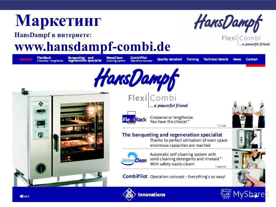 Маркетинг HansDampf в интернете: www.hansdampf-combi.de