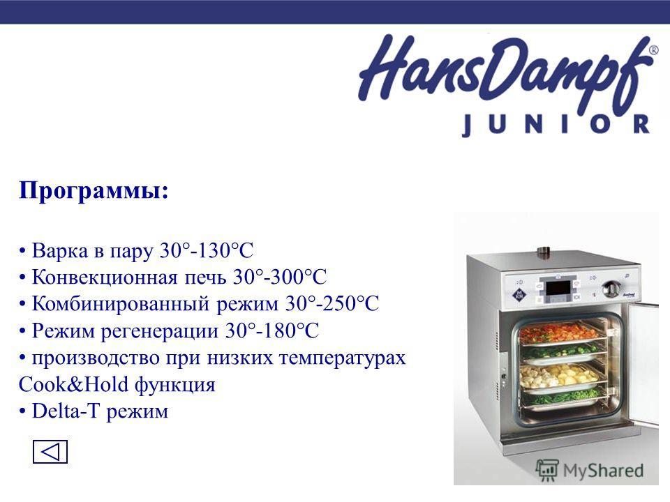 Программы: Варка в пару 30°-130°C Конвекционная печь 30°-300°C Комбинированный режим 30°-250°C Режим регенерации 30°-180°C производство при низких температурах Cook&Hold функция Delta-T режим