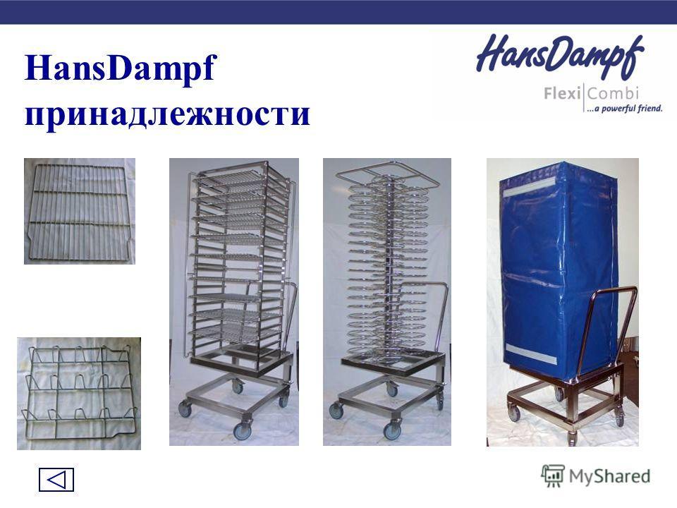 HansDampf принадлежности