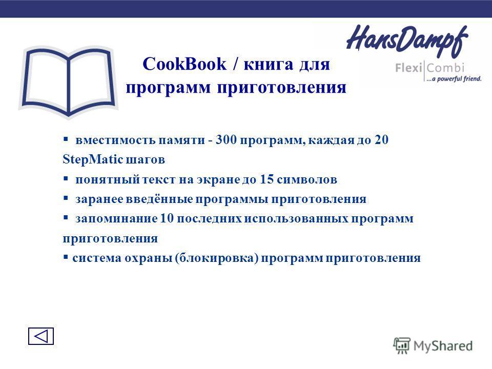 CookBook / книга для программ приготовления вместимость памяти - 300 программ, каждая до 20 StepMatic шагов понятный текст на экране до 15 символов заранее введённые программы приготовления запоминание 10 последних использованных программ приготовлен