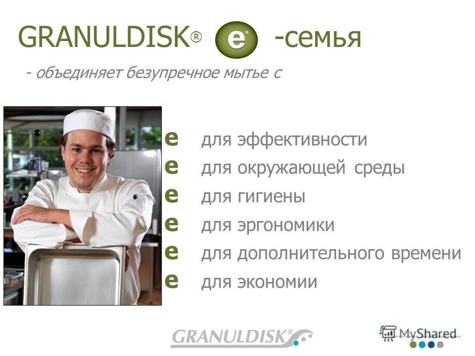 GRANULDISK ® -семья - объединяет безупречное мытье с e для эффективности e для окружающей среды e для гигиены e для эргономики e для дополнительного времени e для экономии