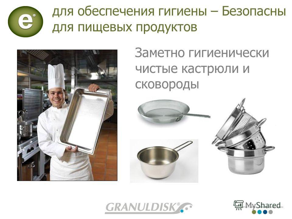 для обеспечения гигиены – Безопасны для пищевых продуктов Заметно гигиенически чистые кастрюли и сковороды