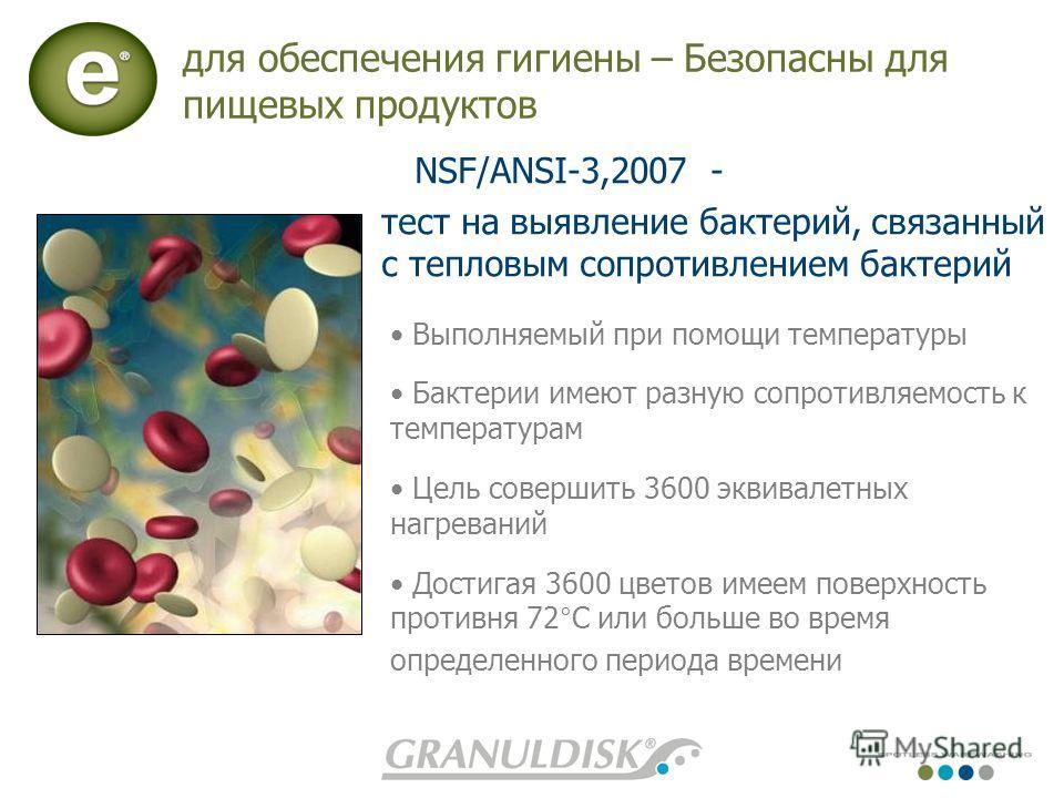 для обеспечения гигиены – Безопасны для пищевых продуктов NSF/ANSI-3,2007 - тест на выявление бактерий, связанный с тепловым сопротивлением бактерий Выполняемый при помощи температуры Бактерии имеют разную сопротивляемость к температурам Цель соверши