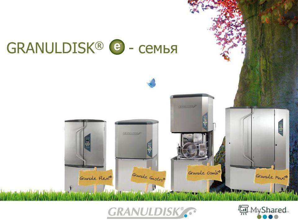 GRANULDISK ® - семья